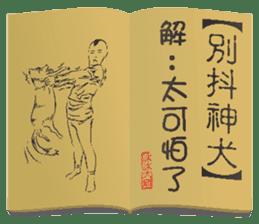 Kung Fu secret stickers sticker #9719303