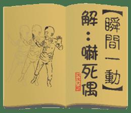 Kung Fu secret stickers sticker #9719306