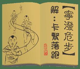 Kung Fu secret stickers sticker #9719307