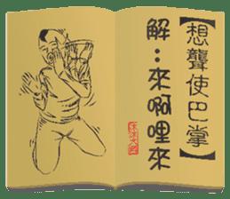 Kung Fu secret stickers sticker #9719308