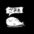 あざらしさんスタンプ第5弾 | LINE STORE