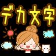 デカ文字トーク!【即返信★】