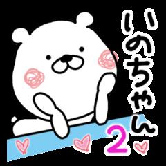 Kumatao sticker, Ino-chan. 2.