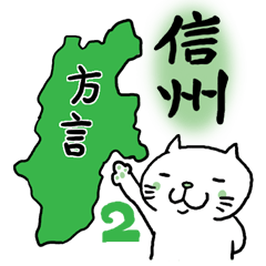 Cat speak Nagano dialect 2nd