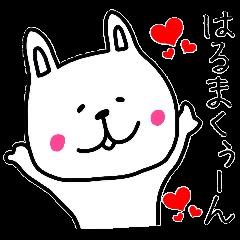 Easy-to-use Haruma Sticker