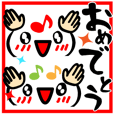 大人の おめでとう お祝いセット(顔文字)