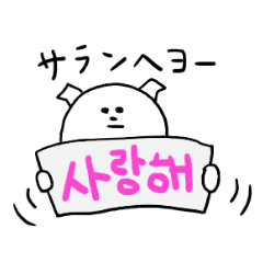 Maru's Hangul Sticker 2