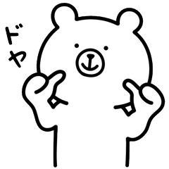 Rabbit and bear sticker.Extra chapter