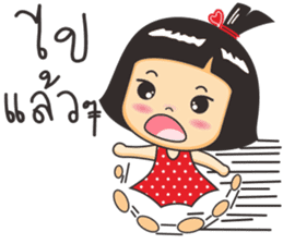 Nong luk chub sticker #9906655