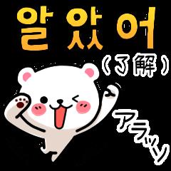 Korean Bear3 Korean & Japanese.