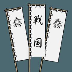 戦国武将の軍旗(三成)