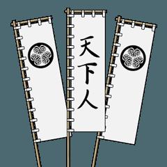戦国武将の軍旗(三つ葉葵)