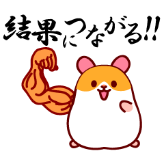 Hamster with the great right arm