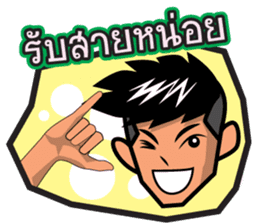 Panja Boy sticker #9948305