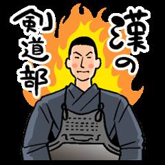Kendo Club of tough guys 2