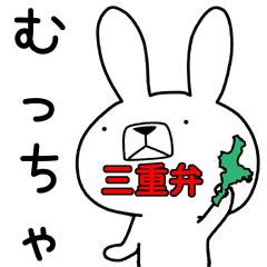 Dialect rabbit [mie2]