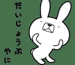 Dialect rabbit [mie2] sticker #10012103