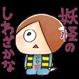 ゆる~いゲゲゲの鬼太郎4 | LINE STORE