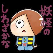 สติ๊กเกอร์ไลน์ Kawaii GeGeGe no Kitaro4