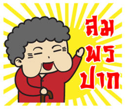 Chinese Grandma sticker #10046392