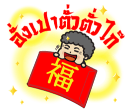 Chinese Grandma sticker #10046401