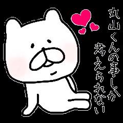 Easy-to-use Maruyama Sticker