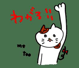Nyan da byon 6 sticker #10076564