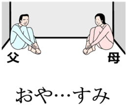 Japanese Rebus sticker #10099356