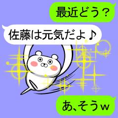 Sato's sticker, hyper