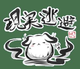 """kanji"" rabbit (Japanese) sticker #10141277"