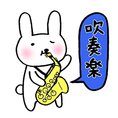 """Usabe """"wind orchestra ver."""""""