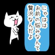 สติ๊กเกอร์ไลน์ Very sadistic cat