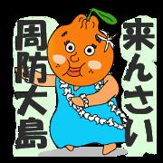 สติ๊กเกอร์ไลน์ Please come to Suo-oshima Island