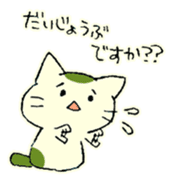 maccha-neko sticker #10218366