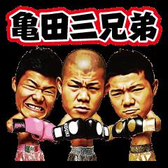 The three Kameda brothers