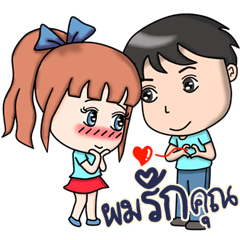 NungNing Couple