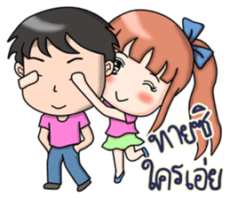 NungNing Couple sticker #10236577