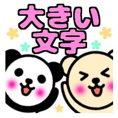 Panda and bear[large letters]