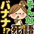 かわいい主婦の1日【死語編】 | LINE STORE
