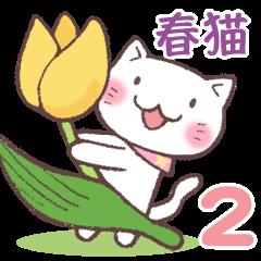 Sticker of spring cat 2