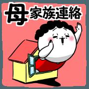 สติ๊กเกอร์ไลน์ Sticker for exclusive use of Mother11.