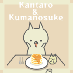 Kantaro and Kumanosuke 2