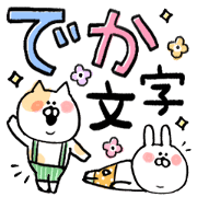 สติ๊กเกอร์ไลน์ Cat and rabbit [Big letters]