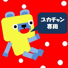 """""""yuka-chan"""" only name sticker"""