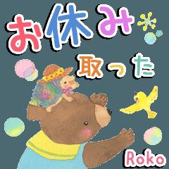 สติ๊กเกอร์ไลน์ Roko Sticker-BIG01
