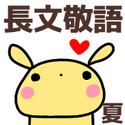 สติ๊กเกอร์ไลน์ cyobun keigo zoo sticker summer