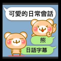 Easy to use Taiwanese. Bear & balloon.