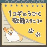สติ๊กเกอร์ไลน์ 1corgi Keigo sticker