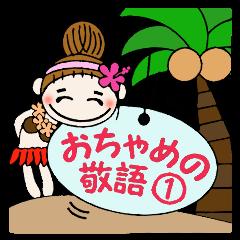 Hawaiian Girl ocyame of honorific Hen 1