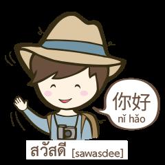 Backpack Sir Sir : Lost in Taipei